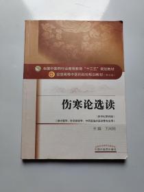"""伤寒论选读/全国中医药行业高等教育""""十三五""""规划教材"""
