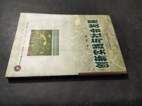 创新实践与社会发展 签赠本
