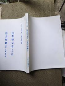 武汉大学国学院古籍目录学教材:汉书艺文志 隋唐经籍志 序言者武汉大学国学院马健教授签名赠送本