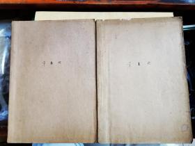 应用无线电学 第一册 第二册    [民国30年初版]姚肇亭 编著 苏祖国 校订