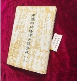 【正版图书现货】中国珍稀法律典籍集成 第三册 丙编 沈家本未刊稿七种
