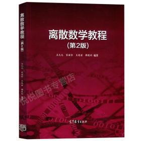 离散数学教程 王 第二版第2版 综合性大学和工程类计算机类教材 离散结构形式化表示理论 离散结构 数学模型 高等教育出版社