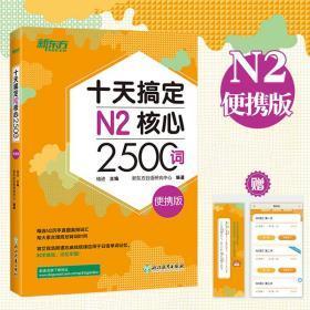 新东方十天搞定N2核心2500词:便携版日语