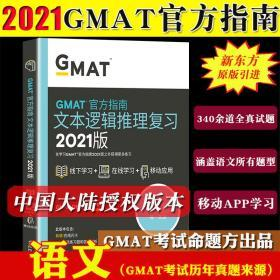 新东方(2021)GMAT官方指南(语文)
