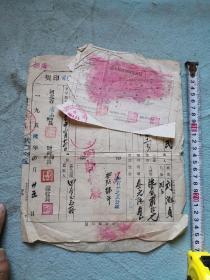 1956年河北唐山典当票一组三张