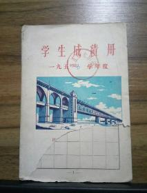 学生成绩册 【1958年 湛江九小】