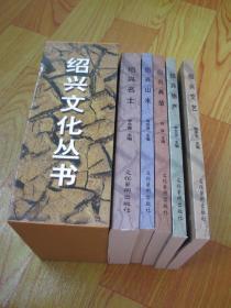 绍兴文化丛书:绍兴名士,绍兴山水,绍兴典故,绍兴物产,绍兴文艺(全5册)