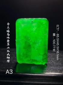 天然帝王绿高冰翡翠山水人物牌吊坠,选料上乘,冰透水润,满绿通透,全手工立体浮雕。