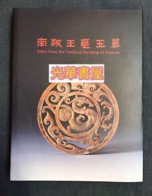 南越王墓玉器(正版)