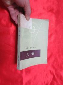 三角——数理化自学丛书