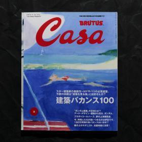 「现货」CASA BRUTUS No. 65 2005 AUGUEST 建筑バカンス100