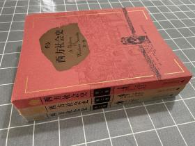 西方社会史(上中下 全3册)