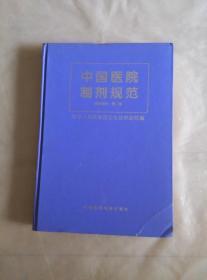 中国医院制剂规范 西药制剂
