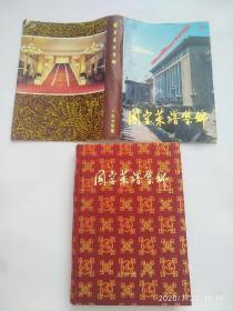 国宴菜谱集锦(绸布面精装本)