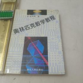 奥林匹克数学教程  签赠本