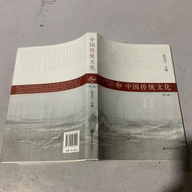 """普通高等教育""""十一五""""国家级规划教材:中国传统文化(第3版)"""