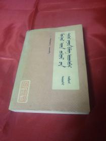 蒙古古代文学一百篇  第四册  蒙文版