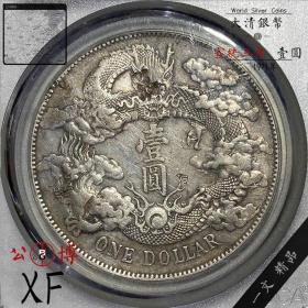 公博评级币XF 大清银币宣统三年龙洋银元壹圆七钱二分宣三钱币真6