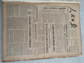 1964年11月7日人民日报  在伟大的十月革命旗帜下团结起来
