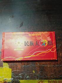 庆祝中华人民共和国成立五十周年 1949 -1999   民族大团结邮资明信片纪念册