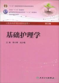 ②手正版 基础护理学 第五版 李小寒 9787117160742人民卫生出版