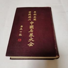 粤潮客闽京沪扬川,中国名菜大全(稀缺本)