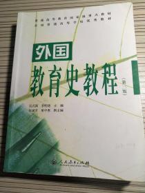 外国教育史教程(第三版)吴式颖 李明德 张斌贤 9787107298103
