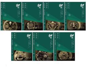 学院正版包邮新版2015版预科加行教材(1-7)索达吉堪布前行广释