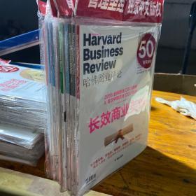 哈佛商业评论期刊杂志2016年1-11月共11本