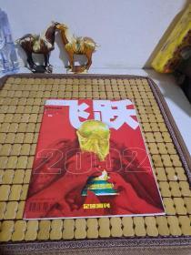 飞跃 足球周刊特别号2002年世界杯大盘点