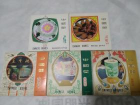 《中国菜》扬州菜,京菜,川菜,广东菜,燕云楼京菜5本合售