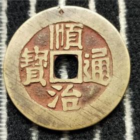 清朝老版古币精品朱 砂币 五帝钱顺治通宝背宝临包浆老道鉴赏收藏。