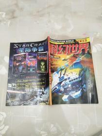 科幻世界【2003年】增刊【巨蟹号】