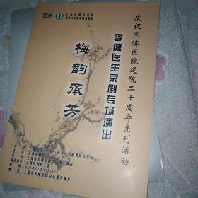 京剧戏单两张 节目单