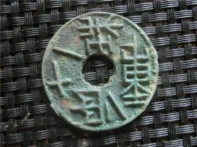 桥币布币鱼型币 圆钱春秋战国,古钱币