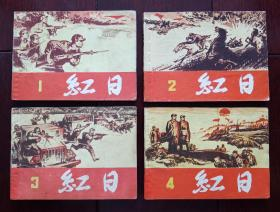 红日(全4册)82印