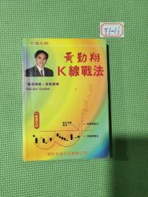 黄勤翔K线战法
