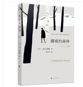 【2020年最新正版书】村上春树《挪威的森林(发行30周年纪念版)(2020年最新印刷)》 [ノルウエイの森]
