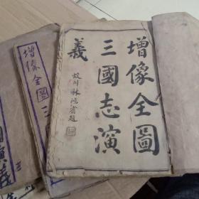 增像全图三国志演义 八册十六卷装订成三册全,民国二年版,自制函套,品如图