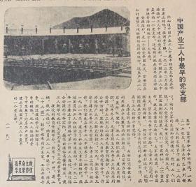 解放军报  1979年7月23日  1*向英雄那样学雷锋像雷锋那样学英雄。 2*(中国产业工人中最早的党支部。)  3*越军不断向我云南马关县边境地区挑衅。 38元