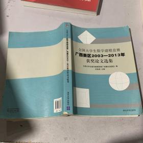 全国大学生数学建模竞赛:广西赛区2003—2013年获奖论文选集