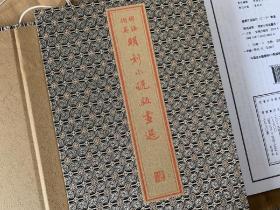 传统雕版·古法新刻《稗海撷英—明刻小说版画选》特装钤印本 1函1册 再现古版画神韵
