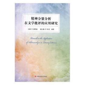 全新正版图书 精神分裂分析在文学批评的应用研究 康有金主编 中国言实出版社 9787517126591 黎明书店