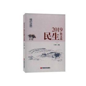 全新正版图书 2019民生散文选 古耜 中国言实出版社 9787517132882 特价实体书店