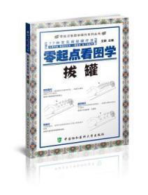 全新正版图书 零起点看图学拔罐 艾群 中国协和医科大学出版社 9787567905580 黎明书店