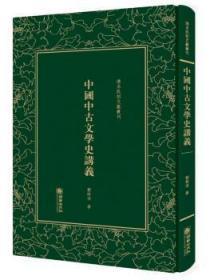 全新正版图书 中国中古文学史讲义 刘师培 朝华出版社 9787505440616 黎明书店