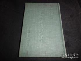 中华民国宪法史料