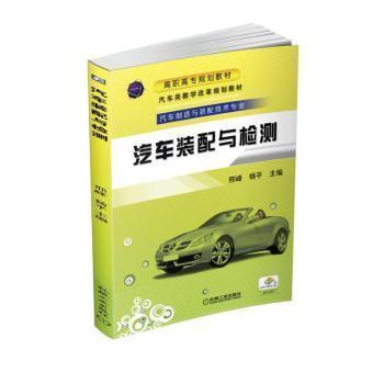 汽车装配与检测
