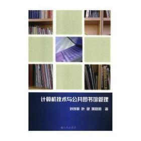 全新正版图书 计算机技术与公共图书馆管理 刘剑英,叶艳,姚晓鹭著 九州出版社 9787510860904 胖子书吧