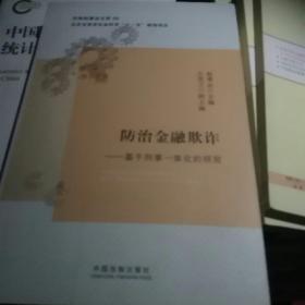京师刑事法文库(88)·防治金融欺诈:基于刑事一体化的研究